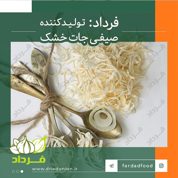 نمایندگی های صنایع غذایی فرداد در نقاط مختلف ایران