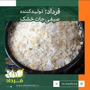 خرید بهترین قیمت پودر پیاز خشک