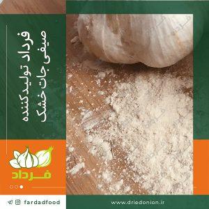 مرکز تولید پودر سیر خالص ایرانی در کشور