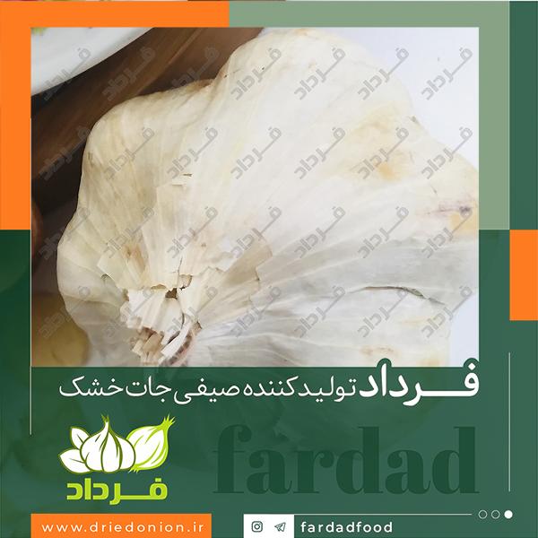 خرید عمده مناسب ترین قیمت سیر خشک