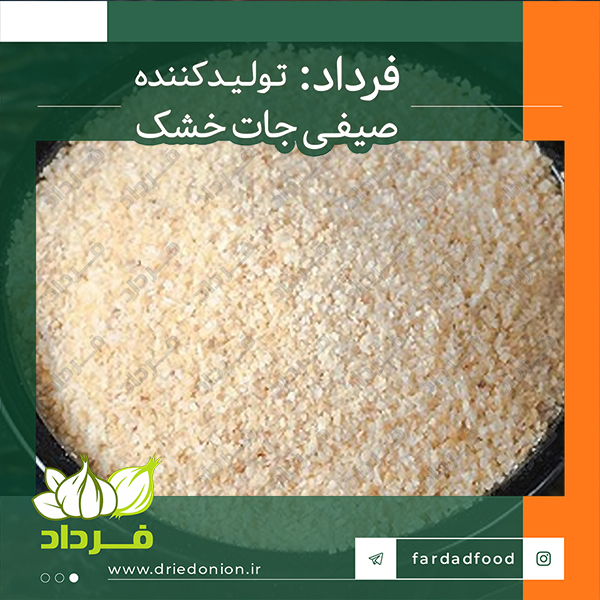 صنایع غذایی تولید کننده پودر پیاز