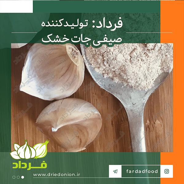 نمایندگی های شرکت صنایع غذایی فرداد در بخش های مختلف ایران