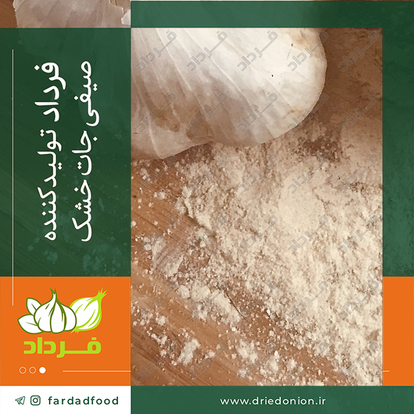 خرید حضوری و مستقیم سیر پودر شده از فروشگاه صنایع غذایی فرداد