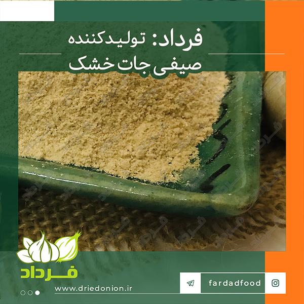 مراکز فروش پودر سیر با کیفیت