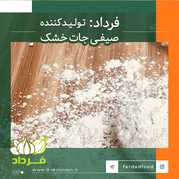 خرید و فروش مستقیم پودر سیر در کشور