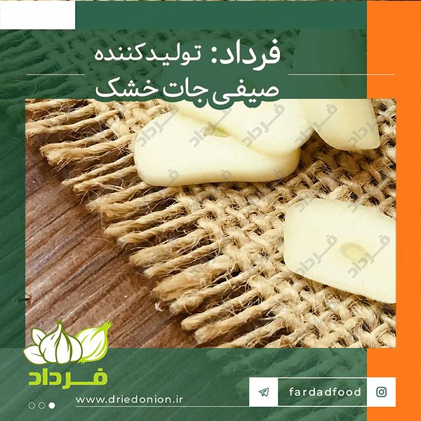 خرید مستقیم از کارخانه تولید پودر سیر در ایران