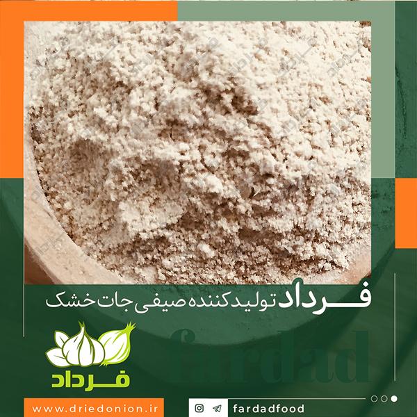 خواص درمانی پودر سیر ایرانی