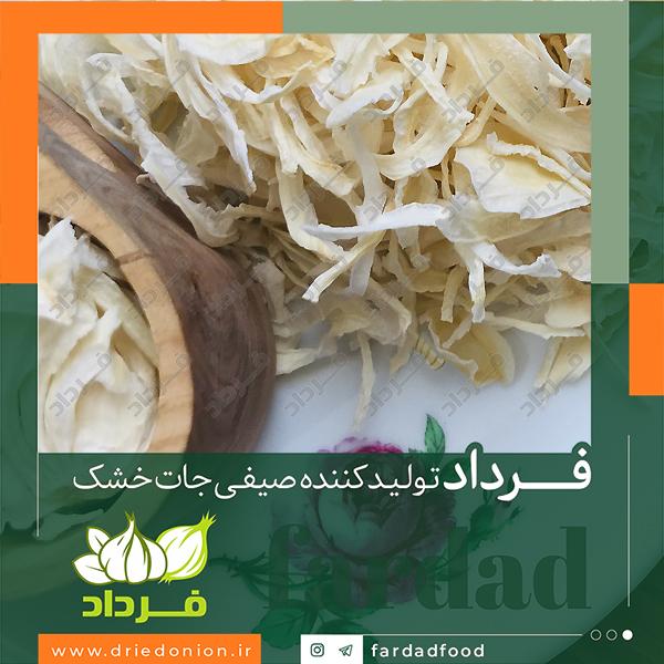 تولید پیاز خشک با کیفیت و سالم