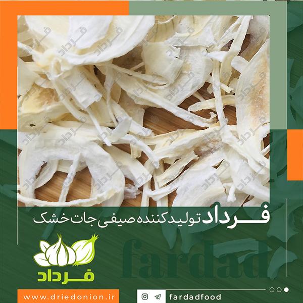 خرید و فروش تخصصی پیاز خشک