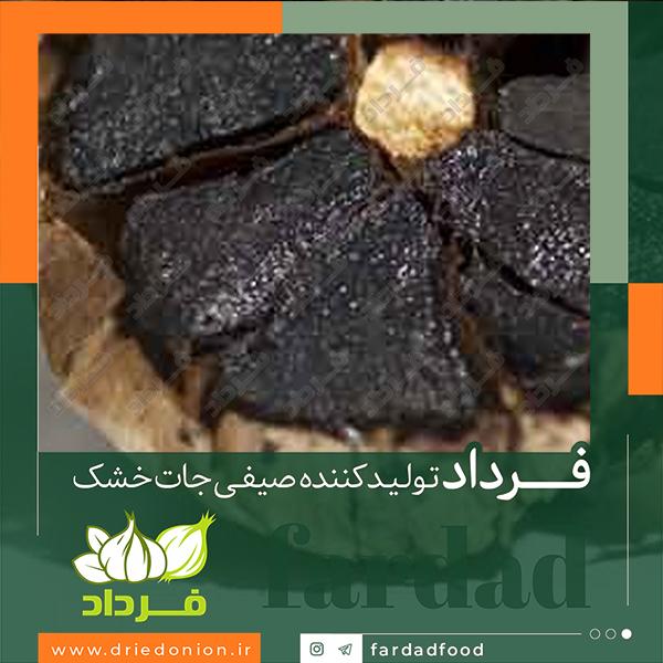 خرید سیر سیاه در اصفهان بدون واسطه از کارخانه