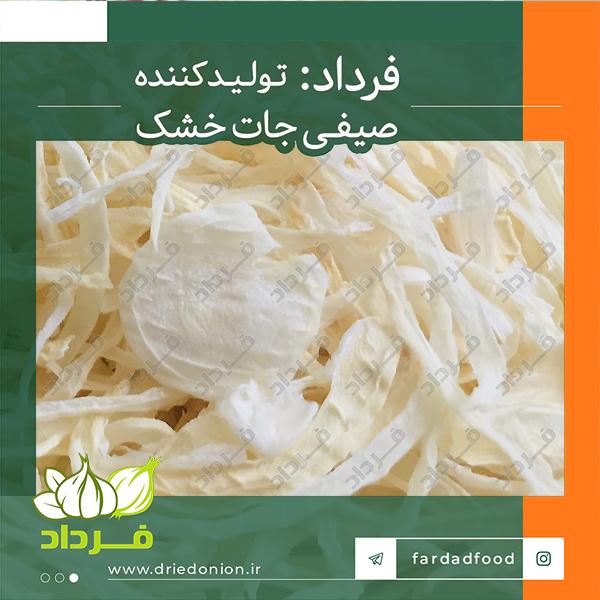 مزایای استفاده از پیاز خشک