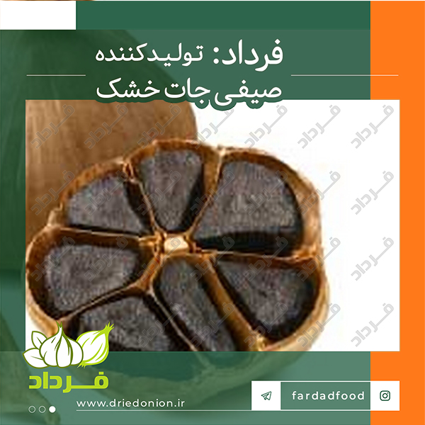 مرکز  فروش سیر سیاه در تبریز به صورت عمده