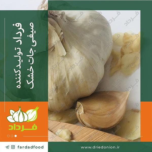 اطلاع از قیمت روز سیر خشک در بازار
