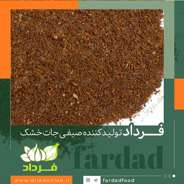 مرکز خرید پودر سیاه در اصفهان توسط شرکت فرداد